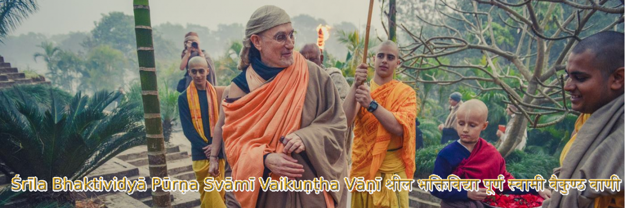 The Transcendental Teachings of His Holiness Bhaktividya Purna Swami Maharaja